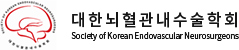 대한뇌혈관내수술학회 Society of Korean Endovascular Neurosurgeons